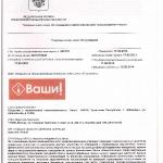 Свидетельство на товарный знак(2)
