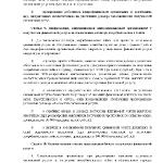 Базовый стандарт МФО10