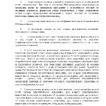 Базовый стандарт МФО11