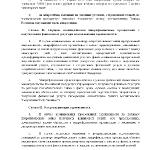 Базовый стандарт МФО12