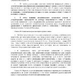Базовый стандарт МФО14