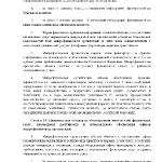 Базовый стандарт МФО15