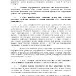 Базовый стандарт МФО16
