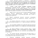 Базовый стандарт МФО18