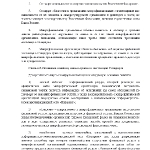 Базовый стандарт МФО1