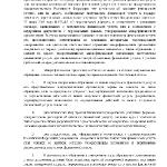 Базовый стандарт МФО20