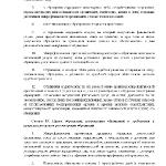 Базовый стандарт МФО22