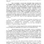 Базовый стандарт МФО23