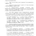 Базовый стандарт МФО26
