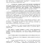 Базовый стандарт МФО2