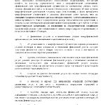 Базовый стандарт МФО3