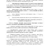 Базовый стандарт МФО8