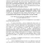 Базовый стандарт МФО9